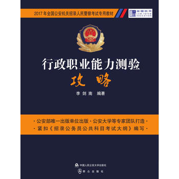 正版图书*行政职业能力测验攻略 李剑南 9787565326516 中国人民公安大学出版社 正版图书!客服电话15726655835