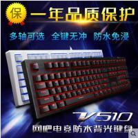 雷柏V510机械键盘有线背光游戏电竞网咖 青轴守望先锋LOL