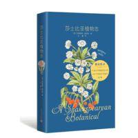莎士比亚植物志 你养的植物,是莎翁剧里的*配角。牛津大学博德利图书馆独家授权,四色豪华印刷
