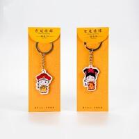 故宫纪念品中国特色礼品皇帝钥匙扣北京旅游礼物送外国人
