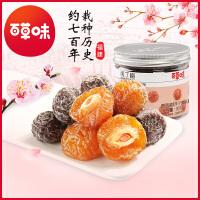 【满减】【百草味 闲了梅168g】半边韩话梅乌梅子干果脯蜜饯零食