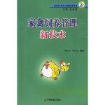 家禽饲养管理新技术杨文平,李红玉9787508711256中国社会出版社