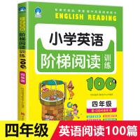 小学英语阶梯阅读训练100篇四年级 每日一练课外同步基础阅读能力与写作小学生阅读辅导资料训练书练习册