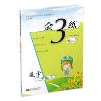 19秋金三练1年级数学(上)江苏版