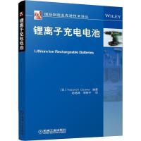 锂离子充电电池 Kazunori Ozawa 国际制造业先进技术译丛 机械工业出版社 9787111470588