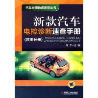 新款汽车电控诊断速查手册(欧美分册)--汽车维修数据速查丛书 高宇 主编 9787111371489 机械工业出版社【直