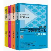 刘毅词汇Vocabulary 突破英文词汇5000+10000+22000+基础词汇 英语单词书 全4册