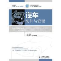 正版图书汽车配件与管理 钱燕 9787115347725 人民邮电出版社