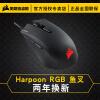 【当当正品店】美商海盗船(USCORSAIR)Harpoon RGB 光学游戏鼠标 炫彩灯光 电竞鼠标 绝地求生鼠标 吃鸡鼠标