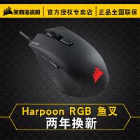 【当当正品店】美商海盗船(USCORSAIR)Harpoon RGB 光学游戏鼠标 炫彩灯光 电竞鼠标 绝地求生鼠标