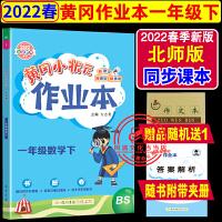 黄冈小状元一年级下册作业本数学人教版2020春部编版