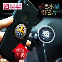 【支持礼品卡支付】变形金刚 车载手机支架磁吸*通用款迷你华为之架用360度旋转