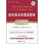【正版二手9成新】如何调动和激励教师(升级版) 托德・威特克尔,贝斯・威特克尔,戴勒・兰帕