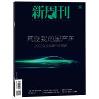 X新周刊杂志 2018年22期总第527期 碎屏时代 2018中国视频榜 经济商业财经新闻期刊
