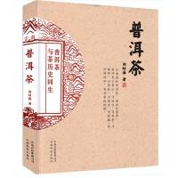 全新正版【原版】普洱茶 邓时海 9787541696626 云南科技出版社已售价为准,介意者勿购。
