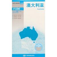 正版全新 世界分国地图・大洋洲-澳大利亚地图(中外对照 防水 耐折 撕不烂地图 折叠图 地图)