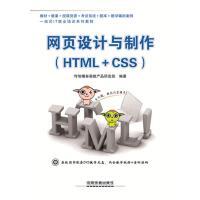 正版现货 9787113185800 网页设计与制作(HTML+CSS) 中国铁道出版社