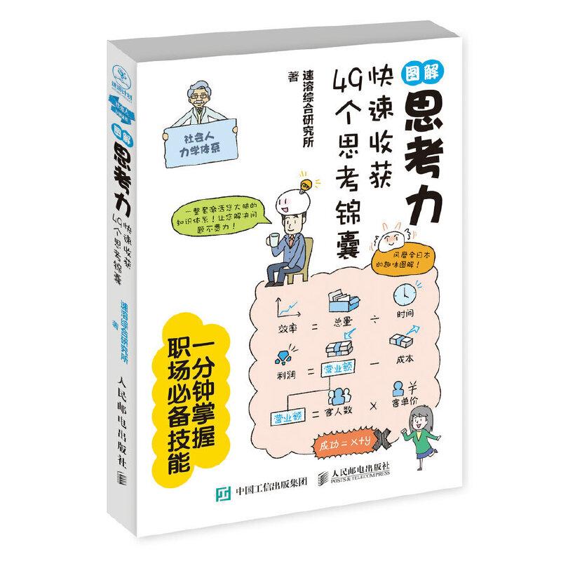 图解思考力:快速收获49个思考锦囊风靡全日本的趣味图解,一整套激活您大脑的知识体系!一分钟轻松掌握职场常备技能,带你体验快速吸收知识的魔法手册!