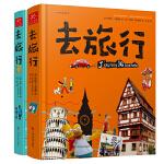 去旅行系列(全2册)法国教育部推荐!深度知识体系的人文地理百科书