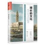 增长的文化:现代经济的起源(当代世界学术名著・经济学系列)