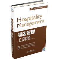 【二手旧书9成新】酒店管理工具箱-赵文明著-9787113098254 中国铁道出版社