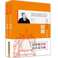 中国历代风云人物:布衣天子刘邦(货号:M) 刘乐土 9787113226565 中国铁道出版社威尔文化图书专营店