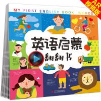 英语启蒙翻翻书单词 0-3-6岁幼儿英语早教有声绘本宝宝幼儿园书籍6-9岁儿童英语入门分级阅读英语单词大全一二年级读物