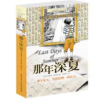 长青藤国际大奖小说书系第五辑 那年深夏 6-7-8-10-12岁儿童青少年少儿阅读图书读物 二三四五六年级小学生课外推