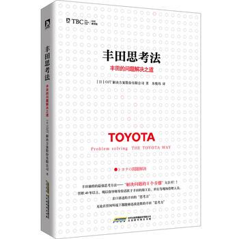 丰田思考法:丰田的问题解决之道(团购,请致电400-106-6666转6)