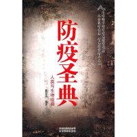 【正版现货】防疫圣典――人类与生物疫病 夏金法著 9787541633768 云南科学技术出版社