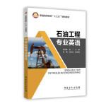 【全新正版】石油工程专业英语 杨双春,潘一,张亮,岳庆友 9787511434708 中国石化出版社有限公司