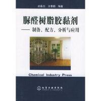 脲醛树脂胶黏剂:制备、配方、分析与应用赵临五,王春鹏9787502574659化学工业出版社
