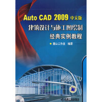 Auto CAD2009中文版:建筑设计与施工图绘制经典实例教程(附光盘) 麓山工作室著 9787111257660