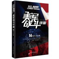 美军战斗手册16条生存法则