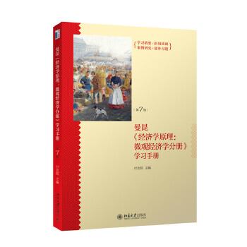 《经济学原理(第7版):微观经济学分册》学习手册