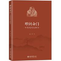 叩问命门:中医思想史散论