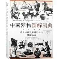 中国器物图解词典 繁体中文 中国古代文物古玩收藏与鉴赏 中式风格装饰摆件 雕塑 陈设艺术品书籍