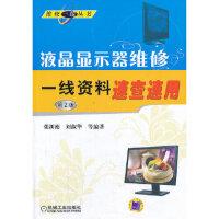 液晶显示器维修一线资料速查速用 第2版 张新德, 刘淑华著 9787111434948 机械工业出版社