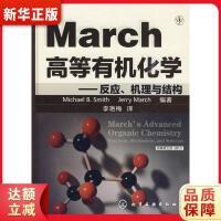 高等有机化学:反应 机理与结构 (美)史密斯,马奇 化学工业出版社9787122053312【新华书店 购书无忧】
