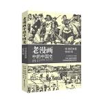 正版全新 老漫画中的历史:老漫画中的中国史