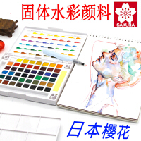 日本樱花牌固体水彩颜料学生用专业36色樱花水彩固体颜料套装24色透明初学者48色便携式手绘美术水彩画颜料盒