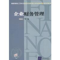 企业财务管理(高职高专工作过程导向新理念规划教材・财经系列)