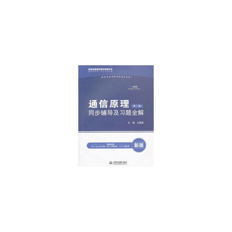 通信原理(第三版)同步辅导及习题全解(高校经典教材同步辅导丛书) 9787517032359
