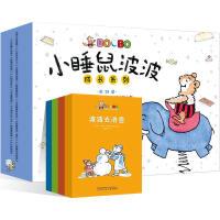 小睡鼠波波成长系列全28册1-3-6岁哄睡绘本 幼儿儿童启蒙认知图画书 睡前故事亲子共读书籍