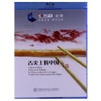 原装正版 央视百科 经典高清蓝光碟 舌尖上的中国(2蓝光碟)