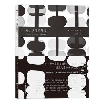 正版书籍M01 关于设计的思考:Thoughts on Design 保罗兰德;吴梦妍 湖南美术出版社 9787535680907