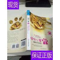 [二手旧书9成新]猫咪心事:猫咪行为问答 /[美]雅顿・摩尔 中华工