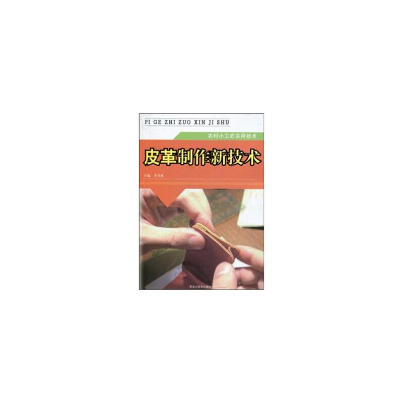 皮革制作新技术李乡状黑龙江教育出版社9787531650423 新书店购书无忧有保障!