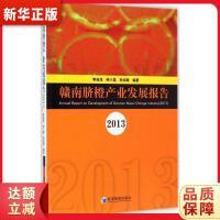 �M南�橙�a�I�l展�蟾�(2013),���管理出版社,9787509634806【新�A��店,品� 保障】