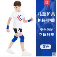 儿童护膝护肘运动套装篮球足球装备护腕防摔加厚小孩护腿护具全套